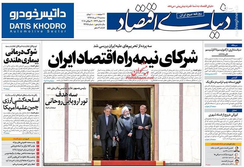 دنیای اقتصاد: شرکای نیمه راه اقتصاد ایران