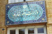 واکنش وزارت خارجه به یک متن توهین آمیز
