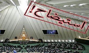 نمایندگان مجلس استیضاح ۴ وزیر اقتصادی دولت را کلید زدند