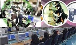 ساعت کار ادارات دولتی استان تهران تغییر کرد