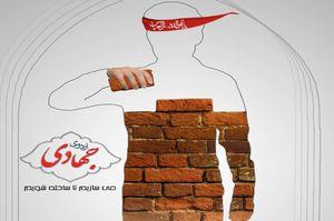 """فیلم/روحیه جهادی که """"زاغه"""" را """"خانه"""" می کند"""