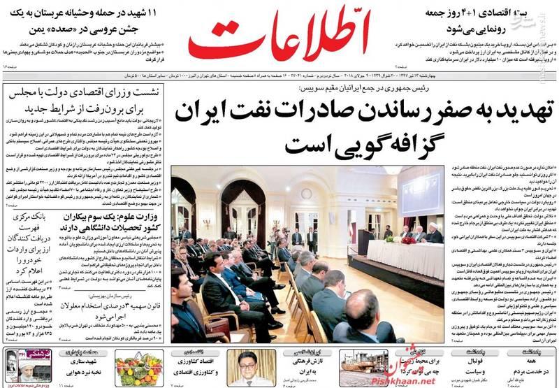 اطلاعات: تهدید به صفر رساندن صادرات نفت ایران گزافه گویی است