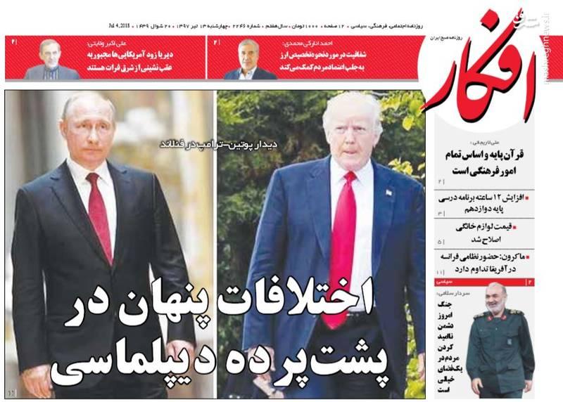 افکار: اختلافات پنهان در پشت پرده دیپلماسی