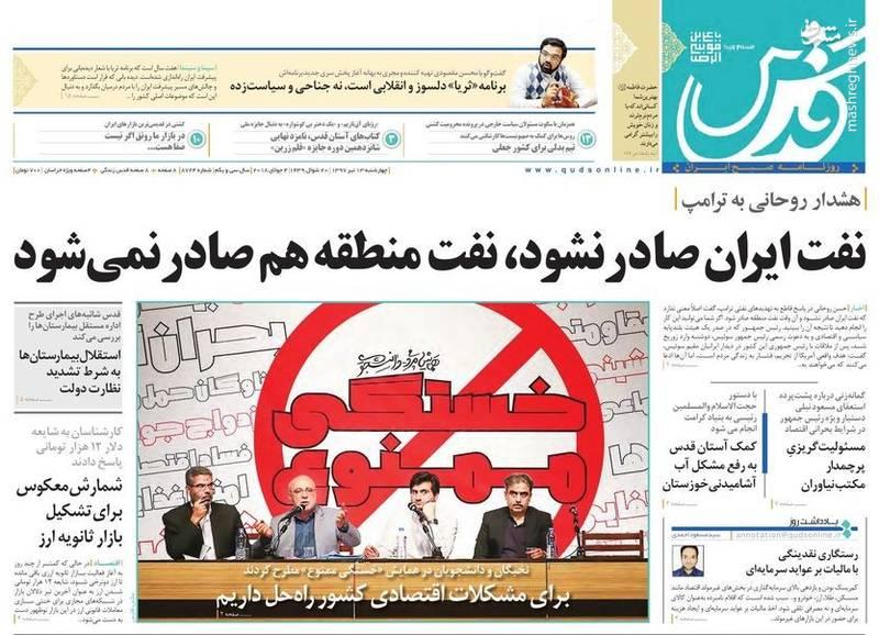 قدس: نفت ایران صادر نشود، نفت منطقه هم صادر نمیشود