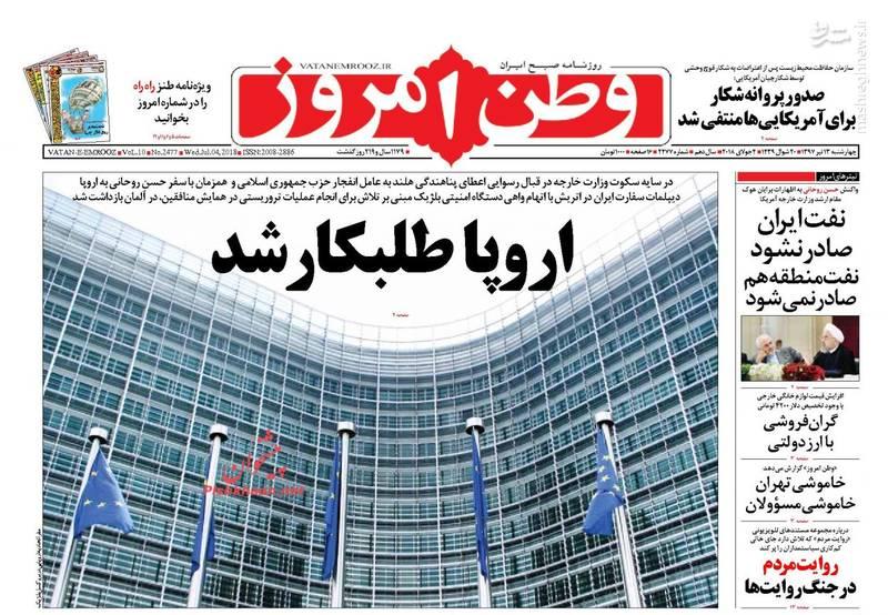 وطن امروز: اروپا طلبکار شد