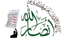 بیانیه «شدید اللحن» انصارالله در محکومیت سعودیها