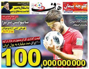 عکس/ روزنامه های ورزشی پنجشنبه ۱۴ تیر