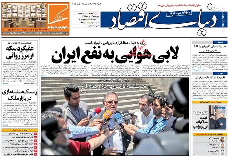 دنیای اقتصاد: لابی هوایی به نفع ایران