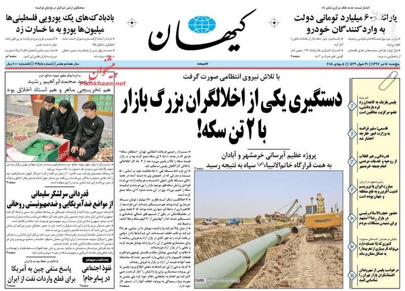 کیهان: دستگیری یکی از اخلالگران بزرگ بازار با 2 تن سکه!