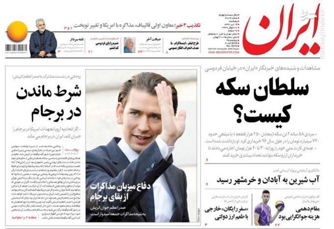 ایران: سلطان سکه کیست؟
