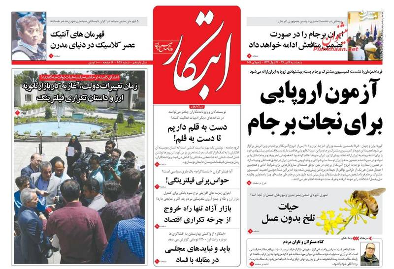 صفحه نخست روزنامههای پنجشنبه ۱۴ تیر