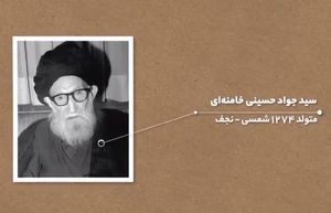 زندگینامه آیتالله سیدجواد خامنهای