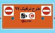 سهم اعضای شورای شهر از کارت سیار طرح ترافیک