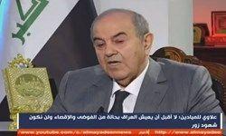انتقاد تند «ایاد علاوی» از انتخابات اخیر عراق