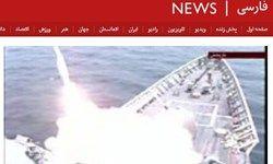 بزک بزرگترین جنایت آمریکاییها علیه ایران توسط BBC فارسی