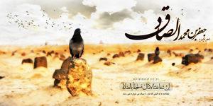چرا امام صادق (ع) پناه و ملجأ تفکر شیعی است؟