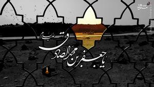 صوت/روضه جانسوز شهادت امامصادق(ع)توسط حاج منصورارضی