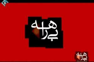 نکاتی درباره پخش اعترافات مائده هژبری و مجرمان اینستاگرامی +فیلم