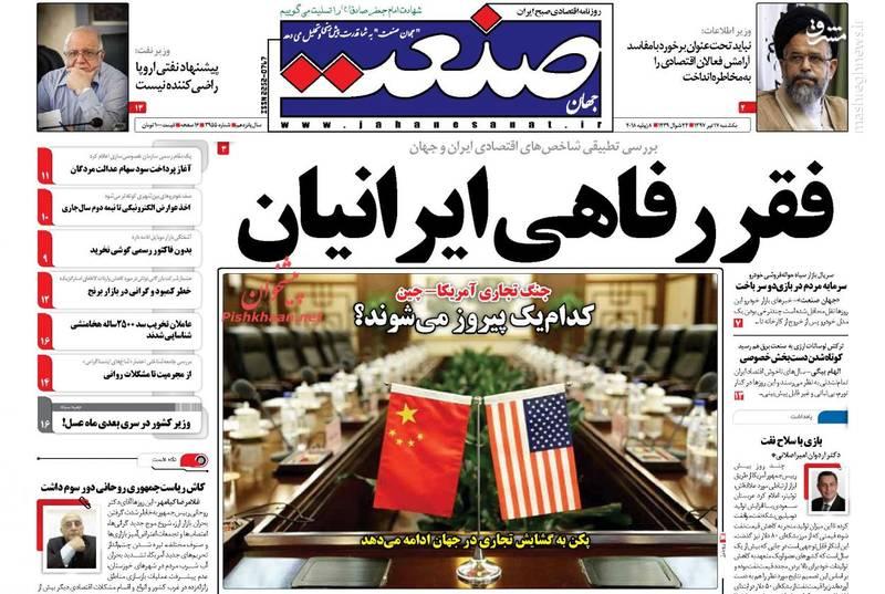 جهان صنعت: فقر رفاهی ایرانیان