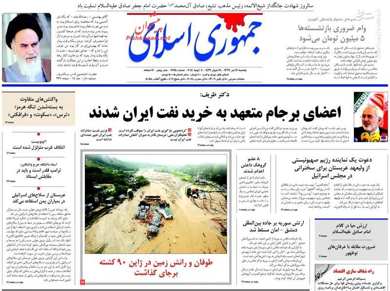 جمهوری اسلامی: اعضای برجام متعهد به خرید نفت ایران شدند