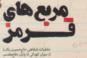 کتاب مربع های قرمز - حاج حسین یکتا - کراپشده