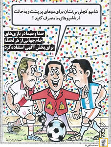 کاریکاتور/ رژه تبلیغات صداوسیما روی اعصاب ملت!