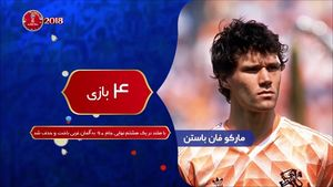فیلم/ ستارههای ناکام تاریخ فوتبال در فتح جامجهانی