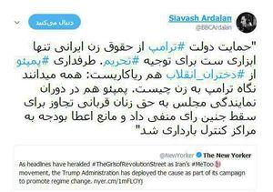حمایت از حقوق زن ایرانی، ابزاری برای توجیه تحریم
