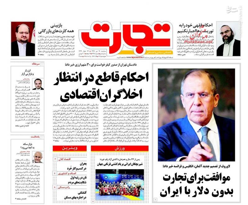 روزنامه تجارت
