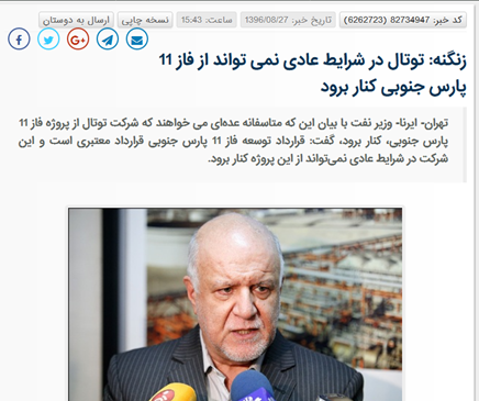 مشرق گزارش میدهد؛ توتال به احترام آمریکا، ایران را ترک کرد/ فهرست اظهارات واهی زنگنه درباره توتال+ جدول