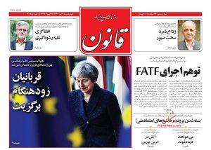 صفحه نخست روزنامههای چهارشنبه ۲۰ تیر