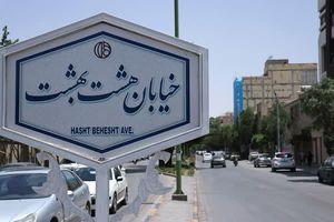 نامگذاری خیابانهای اصفهان