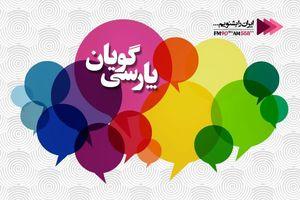 «پارسیگویان » هدیه رادیو ایران به فارسی زبانان جهان