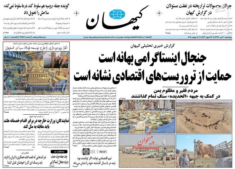 کیهان: جنجال اینستاگرامی بهانه است حمایت از تروریستهای اقتصادی نشانه است