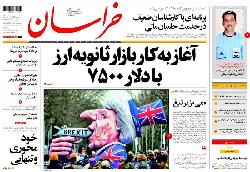 خراسان: آغاز به کار بازار ثانویه ارز با دلار 7500