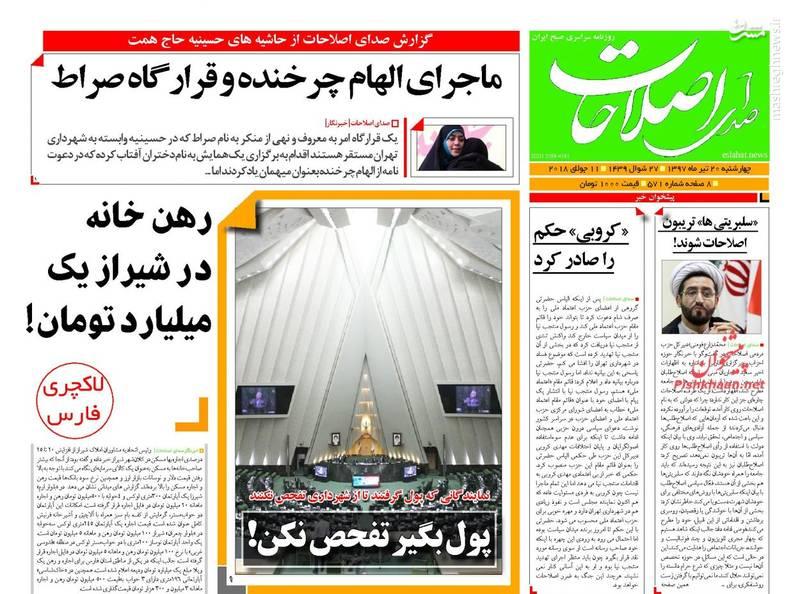 صدای اصلاحات: رهن خانه در شیراز یک میلیارد تومان!