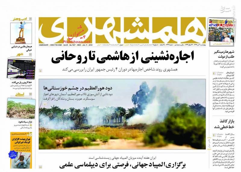 همشهری: اجاره نشینی از هاشمی تا روحانی
