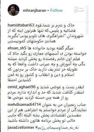 حمله کمپین رقاص ها به اینستاگرام روابط عمومی صدا و سیما