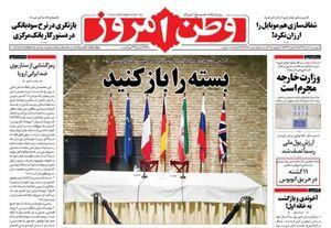 صفحه نخست روزنامههای پنجشنبه ۲۱ تیر