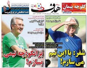 روزنامه های ورزشی 21 تیر