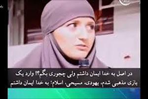 فیلم/پیامی از یک زن تازه مسلمان شده فرانسوی