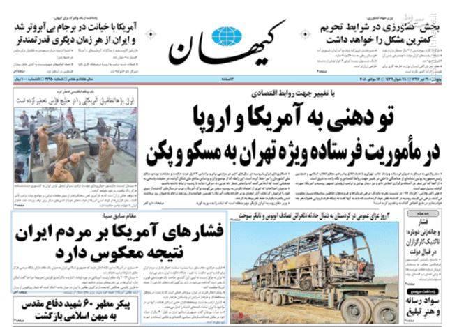 کیهان: تو دهنی به آمریکا و اروپا در ماموریت فرستاده ویژه تهران به مسکو و پکن