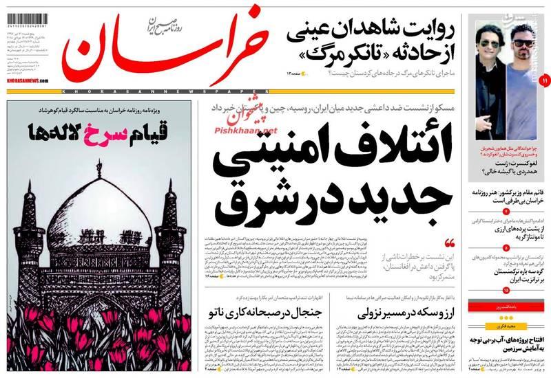 خراسان: ائتلاف امنیتی جدید در شرق