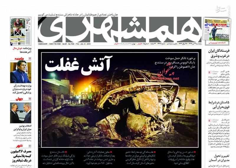 همشهری: آتش غلفت