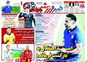 عکس/ روزنامه های ورزشی شنبه ۲۳ تیر