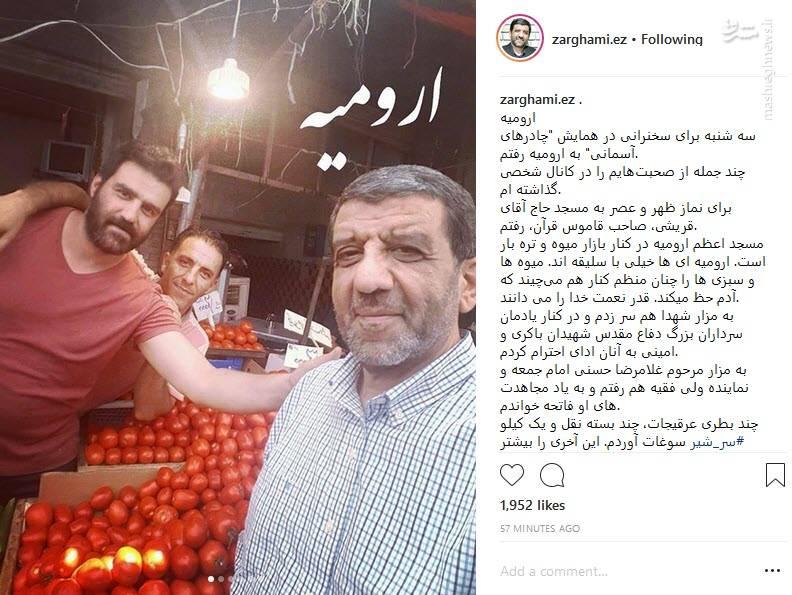 نظرخواهی ضرغامی از مردم ارومیه +عکس