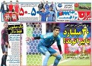 عکس/ روزنامههای ورزشی یکشنبه ۲۴ تیر