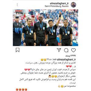 عکس/ پست علیرضا فغانی پس از پایان قضاوتش در جام جهانی 2018