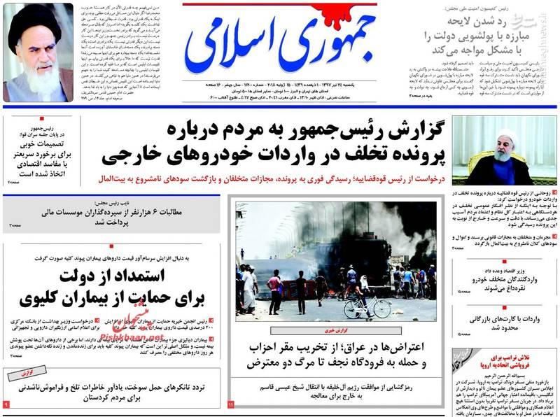 جمهوری اسلامی: گزارش رئیس جمهور به مردم درباره پرونده تخلف در واردات خودروهای خارجی