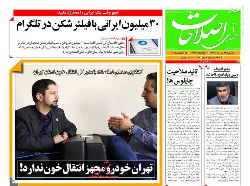صدای اصلاحات: تهران، خودرو مجهز انتقال خون ندارد!